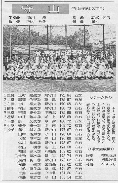 新着情報   滋賀県立守山高等学校同窓会